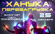 hanuka_perezagruzka_mini