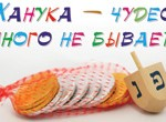 hanukkah_tzofim_mini