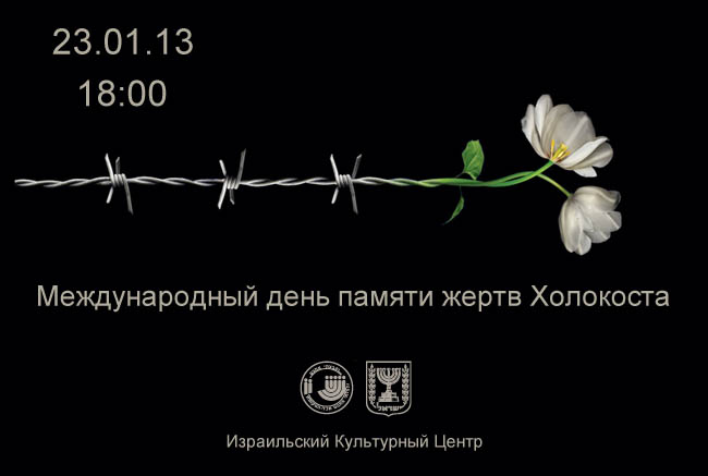 holocaust remembrance project essay contest 2011