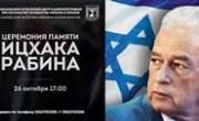 Rabin_den_pamyati_dnepro_mini