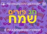 purim2016_dp_mini