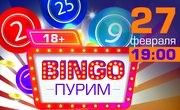 «Bingo Пурим» в г. Днепр