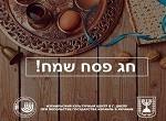 Песах Самеах