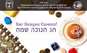 Праздник Ханука