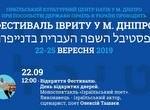 Festival-2019-10_Mini