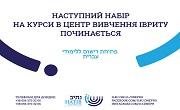 вивчення івриту