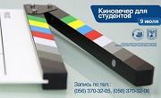 kino mini