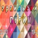 Пурим_мини