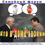 Сем_Форум-2