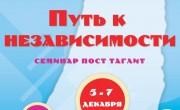 5-7december-kharkov_MINI