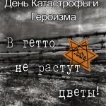 День-Катастрофы-и-героизма_ПУСТОШЬ