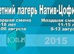 Постер-Лагерь-2
