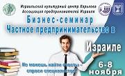 Бизнес-Семинар_МИНИ