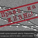 День-памяти-Холокоста2016
