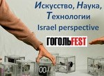 Isr-Persective-Fest