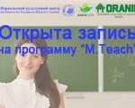 M_Teach_m