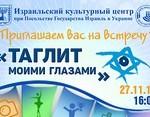 27_11_16_Taglit_m