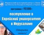 Yesod_m