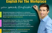English for the Workplace_m