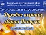Shavuot_01_m