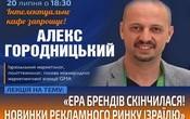 Gorodnickiy_m