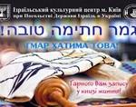 Kippur2_m