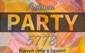 Autumn_party_m
