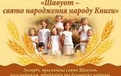 Shavuot_m