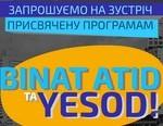 Binat_Yesod2_ua_m