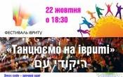 festival_22_10_D_m