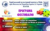 festival_Program_m
