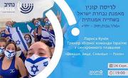 israeli-sport-with-larisa-kunin