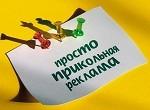 horoshaya_reklama_111