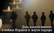iom_hazikaron_180