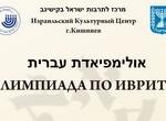 olimpivrit-mini-1