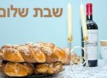 shabat-mini