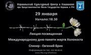holocaust-lectire-kishinev