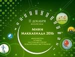 makkabiada new - Copy