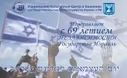 день независимости 69-1 - Copy
