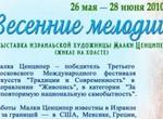 vystavka_malki_zenzip_thmb