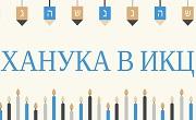 happy hanukkah! (2)
