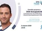 Эли Богдан_мини