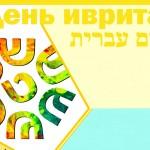 День иврита (4)