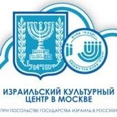Израильский культурный центр в Москве