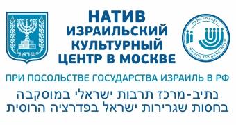 НАТИВ – Израильский культурный центр в Москве