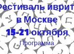 Фестиваль ивритав Москве15-21 октября_сайт