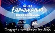 eurovision_main
