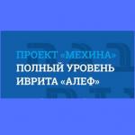 мехина_на сайт