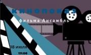 film_main
