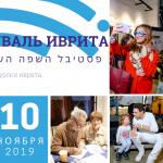 фестиваль иврита (2)